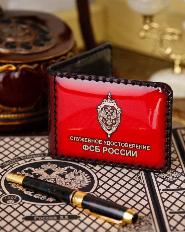 Обложка на удостоверение ФСБ России - Люкс (натуральная кожа)
